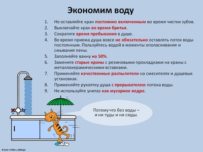 Как экономить воду Экономсовет