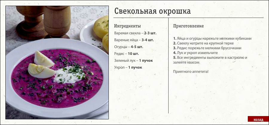 Рецепт окрошки пошаговый рецепт