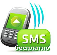 Как экономить деньги на  связи. Бесплатные СМС.