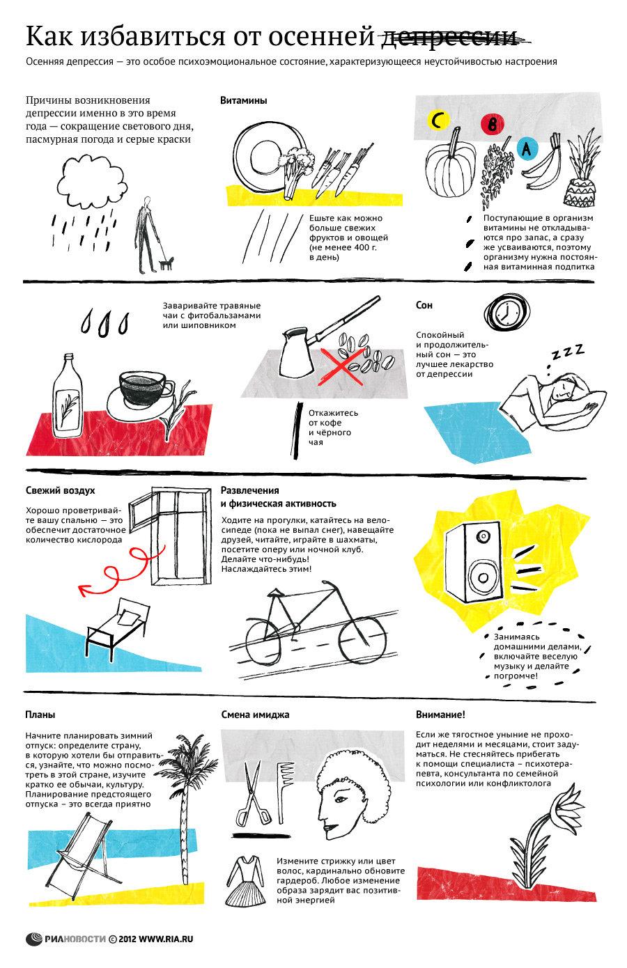 Картинки про осень и здоровье